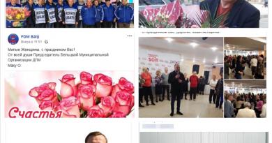 Как политические партии поздравили бельчанок с 8 марта, обзор социальных страниц 19