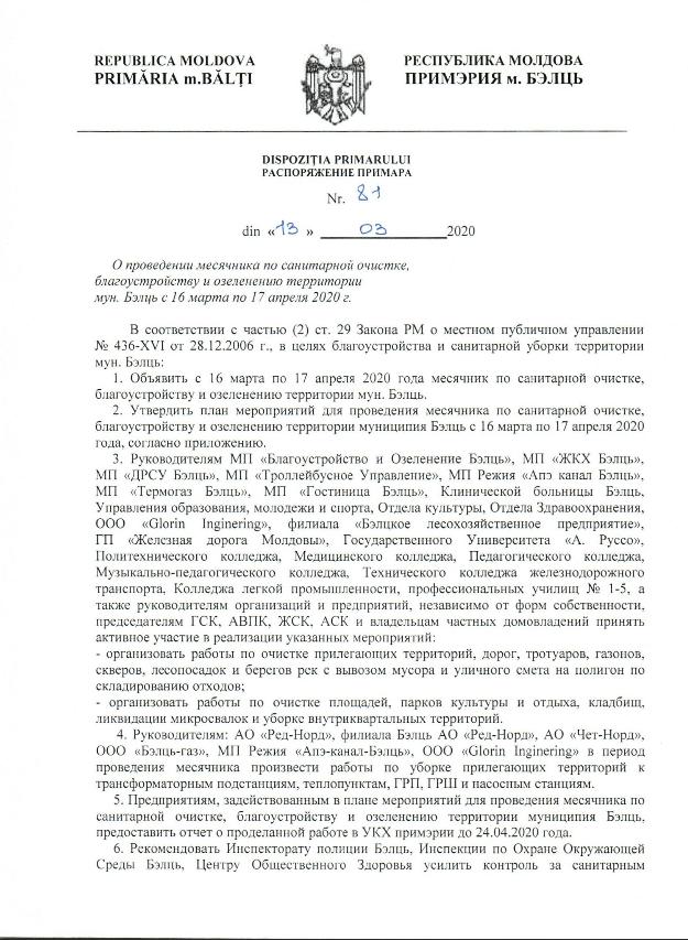 Foto Несмотря на объявленный карантин, бельцкая примария призывает бельчан выйти на санитарную уборку улиц 2 24.07.2021