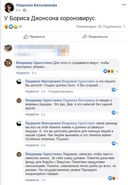 Foto Депутат от Партии социалистов Владимир Односталко считает, что коронавирус «создавался, чтобы убирать неугодных» 2 23.06.2021