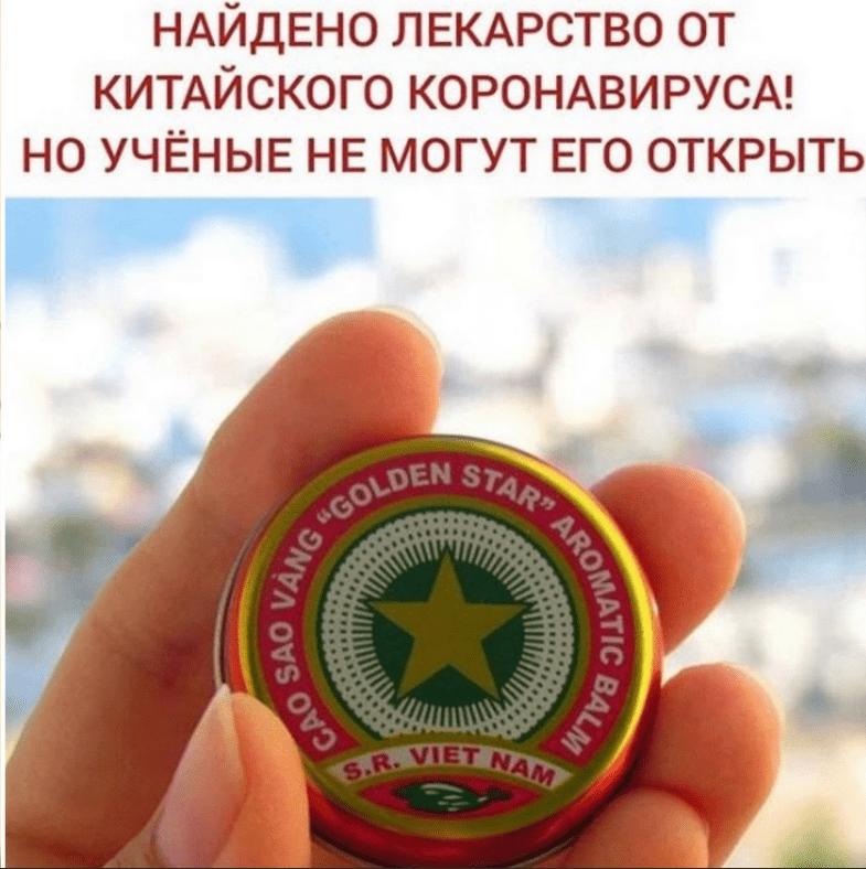 Foto Лучшие шутки и мемы о карантине. ФОТО 10 29.07.2021