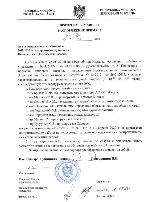 Foto Заместитель Ренато Усатого подписал распоряжение об окончании отопительного сезона в мун. Бэлць с 10 апреля 2 24.07.2021