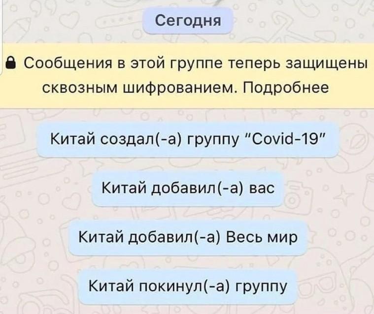 Foto Лучшие шутки и мемы о карантине. ФОТО 4 29.07.2021