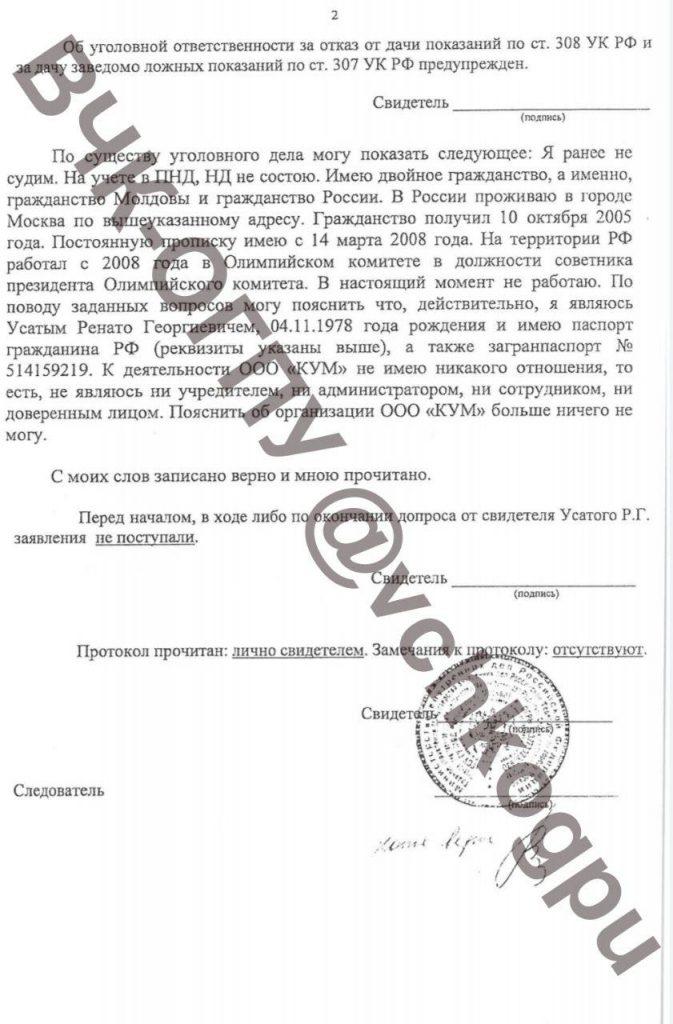 В ближайшее время Следственный департамент МВД РФ подаст в Тверской суд ходатайство о заочном аресте примара Бэлць Ренато Усатого 2 17.04.2021