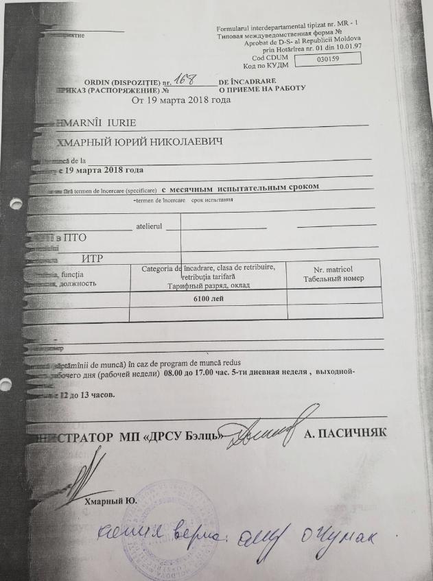 Foto Законодательный беспредел на МП «ДРСУ» - документы, доказывающие, как местная власть идет на нарушение закона ради достижения своих целей 8 29.07.2021
