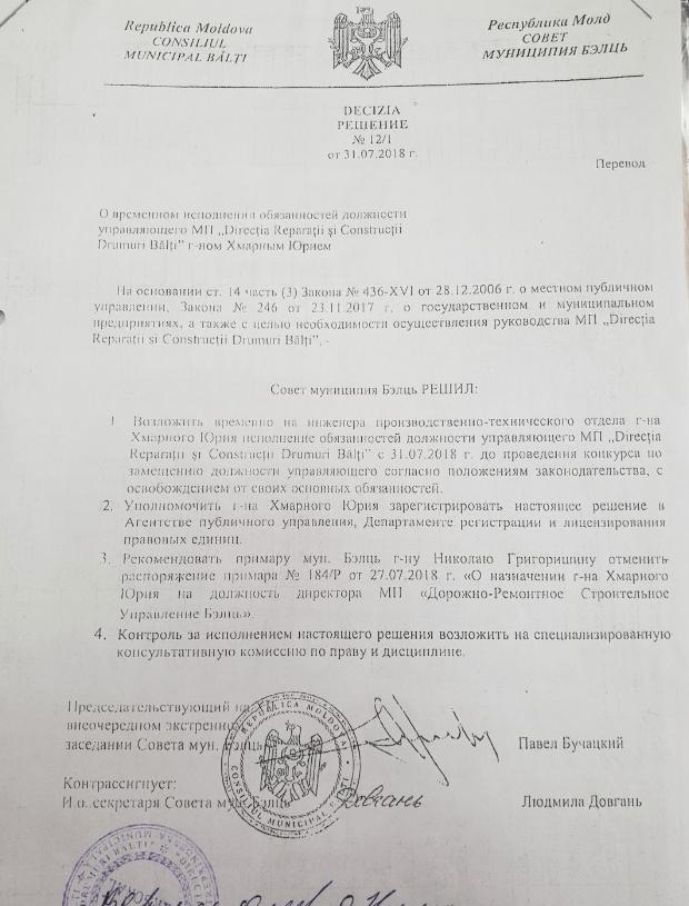 Foto Законодательный беспредел на МП «ДРСУ» - документы, доказывающие, как местная власть идет на нарушение закона ради достижения своих целей 11 29.07.2021