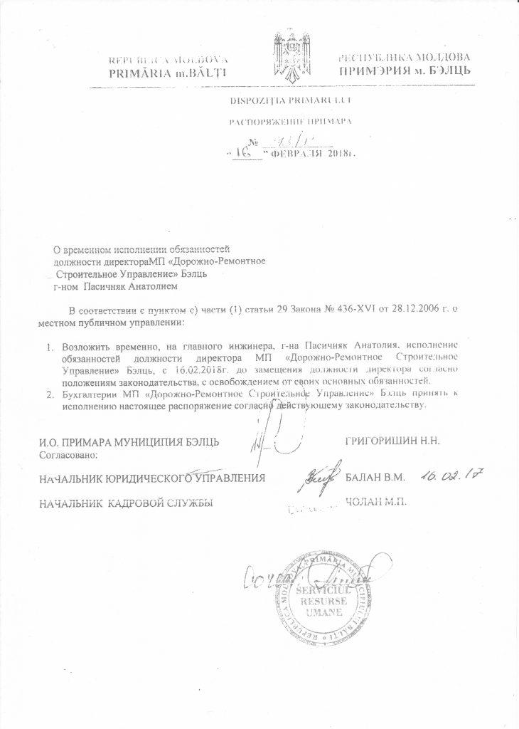 Foto Законодательный беспредел на МП «ДРСУ» - документы, доказывающие, как местная власть идет на нарушение закона ради достижения своих целей 3 29.07.2021
