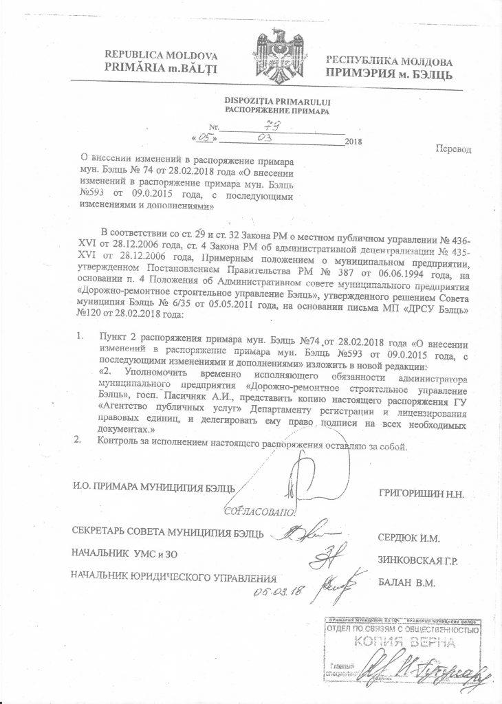 Foto Законодательный беспредел на МП «ДРСУ» - документы, доказывающие, как местная власть идет на нарушение закона ради достижения своих целей 6 29.07.2021