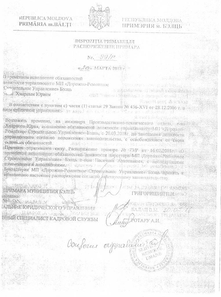 Foto Законодательный беспредел на МП «ДРСУ» - документы, доказывающие, как местная власть идет на нарушение закона ради достижения своих целей 9 29.07.2021