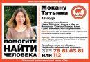 Пропала 43-летняя жительница села Никорены Дрокиевского района Татьяна Мокану