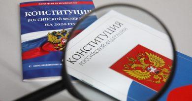 Поправки в Конституцию России вступают в силу с 4 июля 4 07.03.2021
