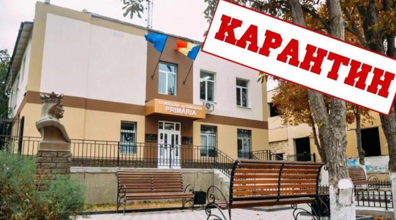 В примэрии г. Сынджера мун. Кишинев введен карантин до 12 июля 1 17.04.2021