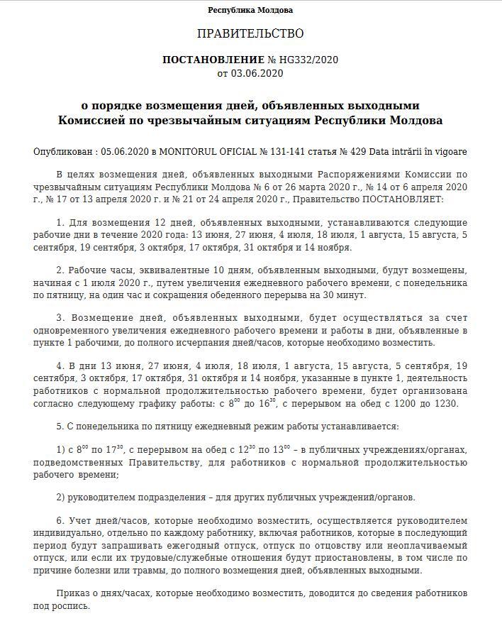 Новый график работы большинства госслужащих примэрии муниципия Бэлць 2 17.04.2021