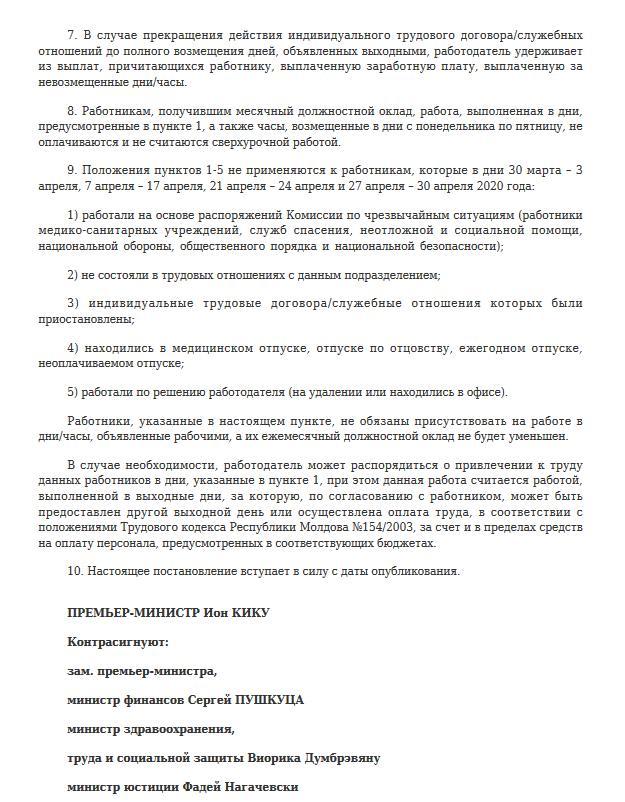 Новый график работы большинства госслужащих примэрии муниципия Бэлць 3 17.04.2021