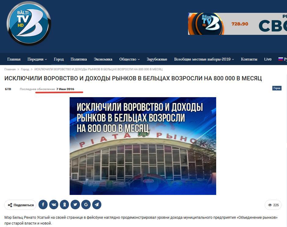 """Доходы от бельцкого МП """"Объединение рынков"""" упали в 3 раза 2 18.05.2021"""