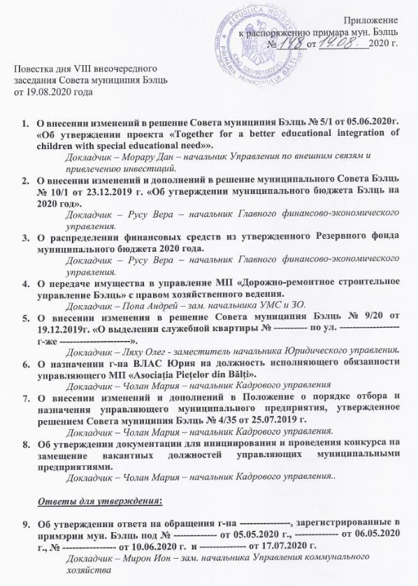 Foto 19 августа 2020 года, в 10:00, состоится 8-е внеочередное заседание Совета муниципия Бэлць 2 14.06.2021