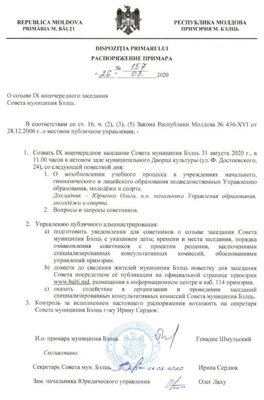 Foto На 31 августа бельцкие власти планируют созвать экстренное заседание муниципального совета 2 16.06.2021