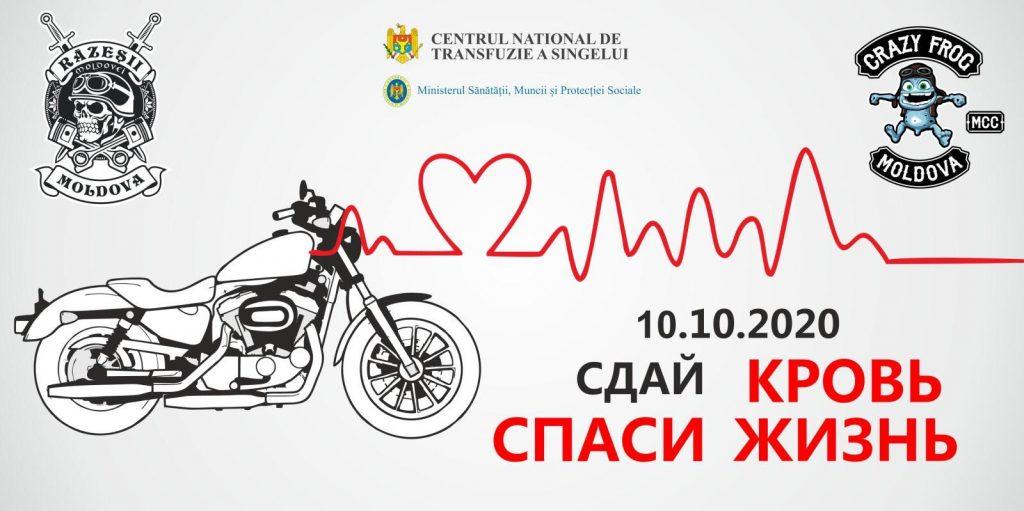 """Foto """"Сдай кровь-Спаси жизнь"""": 10 октября 2020 года состоится мероприятие, организованное мотоклубами """"Razesii Moldovei"""" и """"Crazy Frog"""" 2 14.06.2021"""