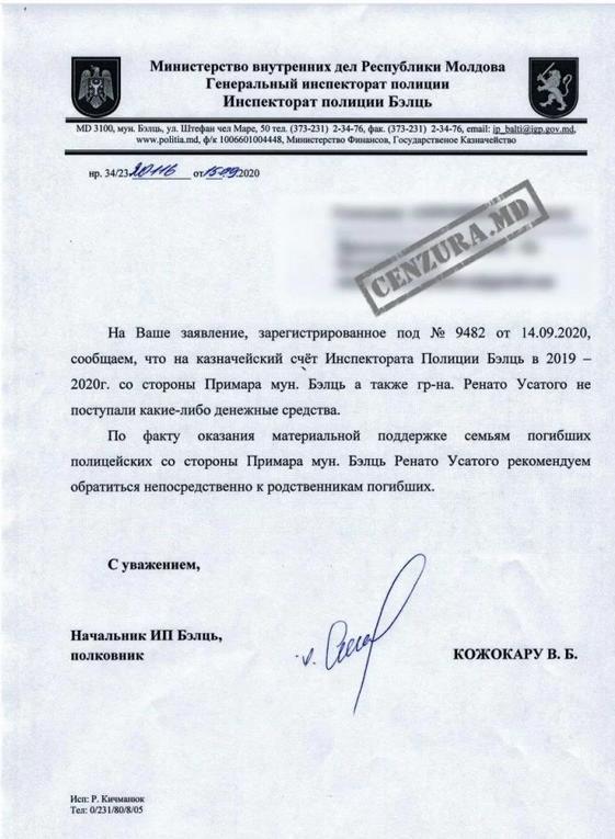 Хроника несбывшихся обещаний: Ренато Усатый не перечислил обещанные в 2019 году 200 тыс. леев полиции Бэлць 2 15.05.2021