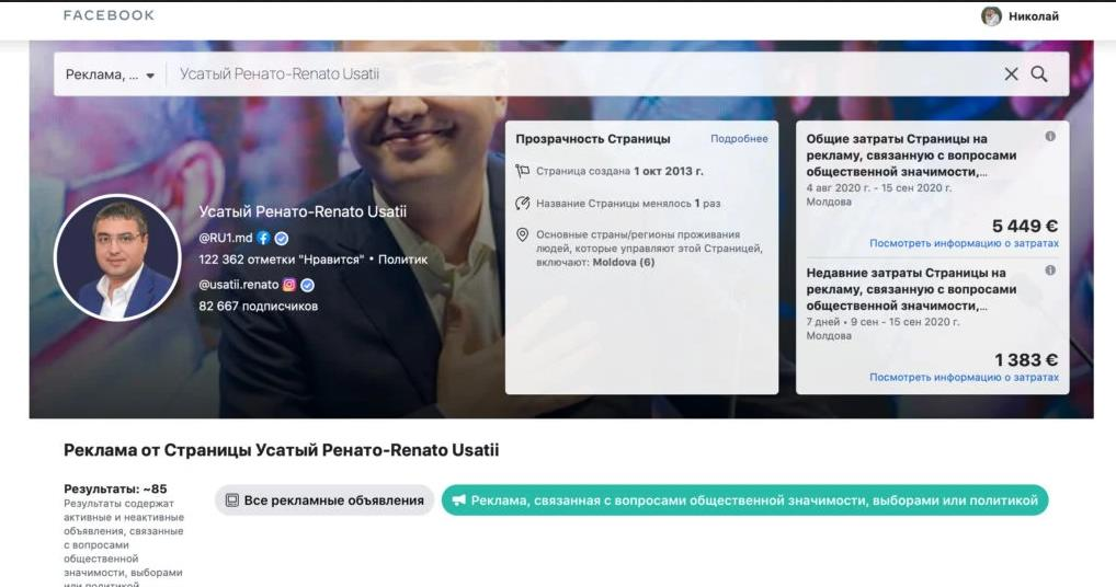 Foto Не оскудеет рука дающего: Молдавские политики тратят тысячи долларов на рекламу в социальных сетях 2 24.07.2021