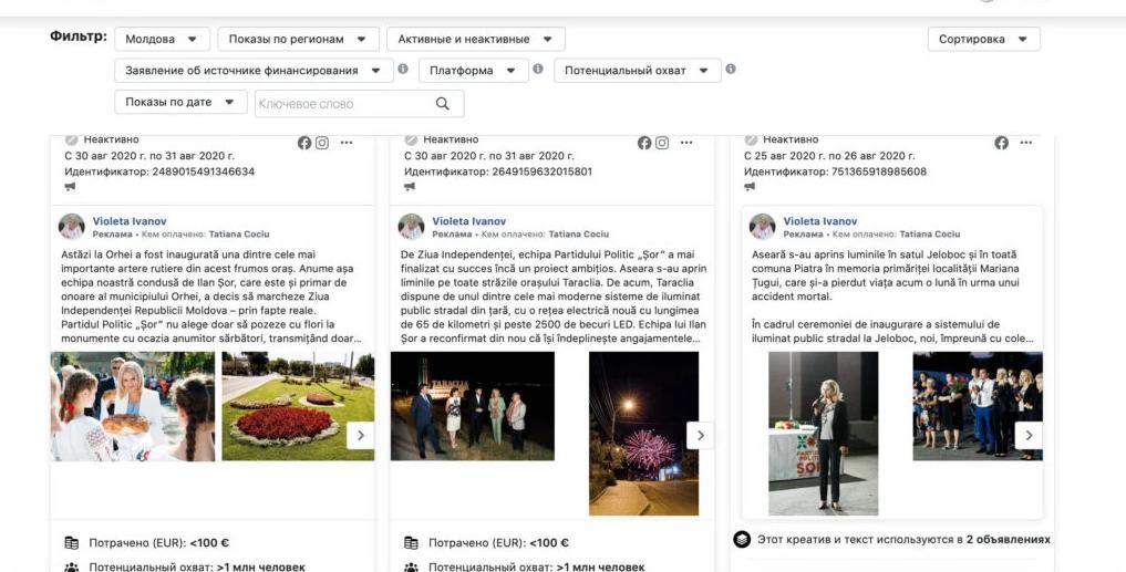 Foto Не оскудеет рука дающего: Молдавские политики тратят тысячи долларов на рекламу в социальных сетях 3 24.07.2021