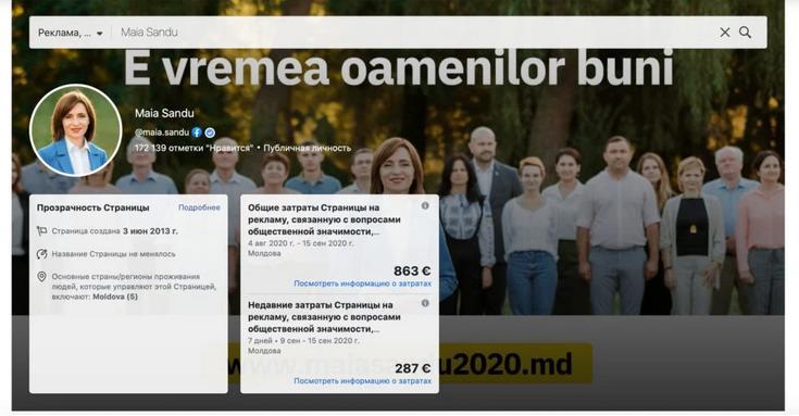 Foto Не оскудеет рука дающего: Молдавские политики тратят тысячи долларов на рекламу в социальных сетях 4 24.07.2021