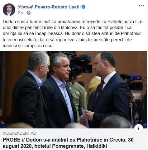 Предвыборная грязь: Интерпол подтверждает, что Владимир Плахотнюк в последний раз был в Греции 4 года назад 2 08.03.2021