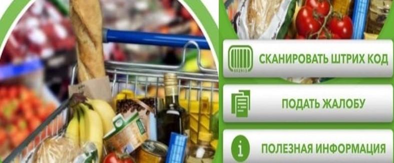 /VIDEO/ O aplicație mobilă despre calitatea și conținutul produselor alimentare a fost lansată la Bălți