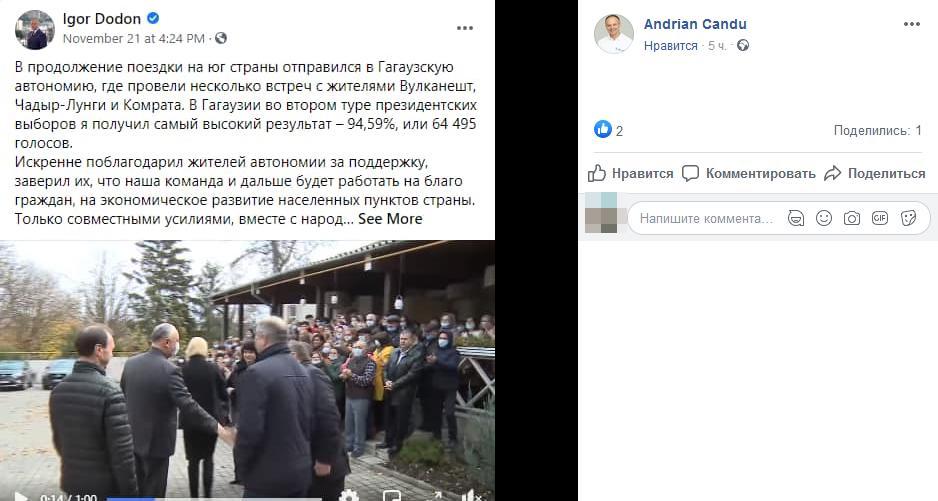 Foto Депутат от Pro Moldova Андриан Канду обратился в Генеральную прокуратуру с жалобой по поводу банкета с участием Додона 3 22.09.2021