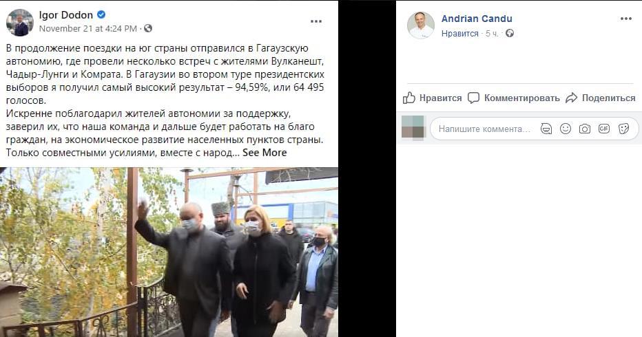 Foto Депутат от Pro Moldova Андриан Канду обратился в Генеральную прокуратуру с жалобой по поводу банкета с участием Додона 2 22.09.2021