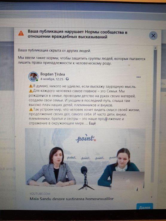 Facebook заблокировал пост депутата-социалиста Богдана Цырди о важности семейных ценностей с видеороликом с YouTube «Майя Санду о поддержке гомосексуалистов» 2