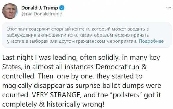 «Это очень странно!» — Трамп в панике из-за резкого изменения результатов на выборах 2 12.04.2021