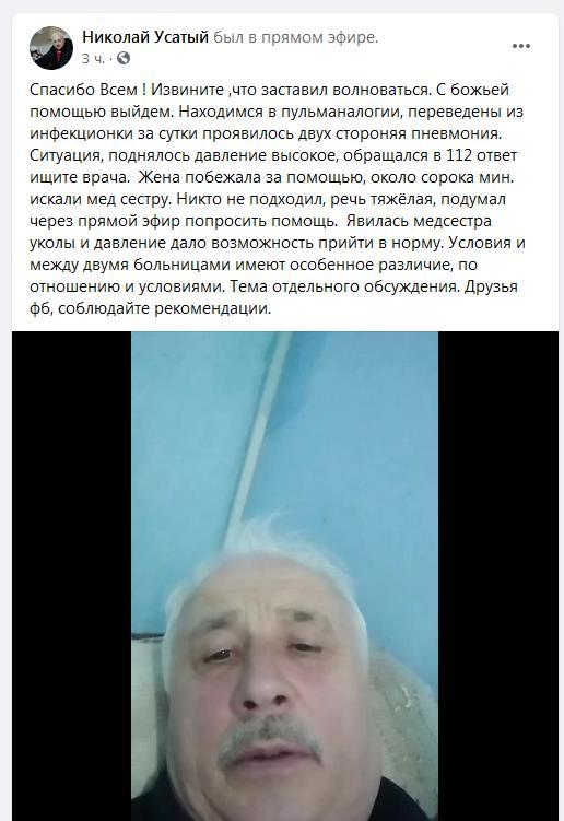 Бельцкий гражданской активист Николай Усатый попал в больницу с диагнозом COVD-19 2 08.03.2021