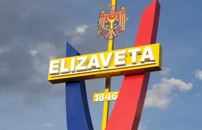 Примария села Елизавета, входящего в состав мун. Бэлць, выразила недовольство отменой троллейбусного маршрута 23 17.04.2021