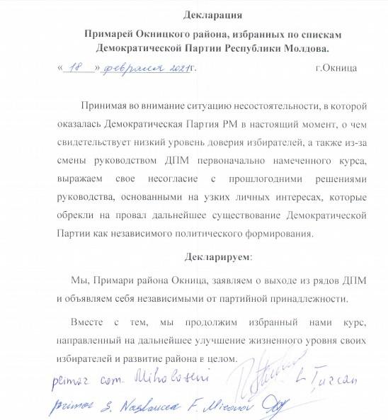 Foto /DOC/ Doi primari din raionul Ocnița au părăsit Partidul Democrat 1 01.08.2021