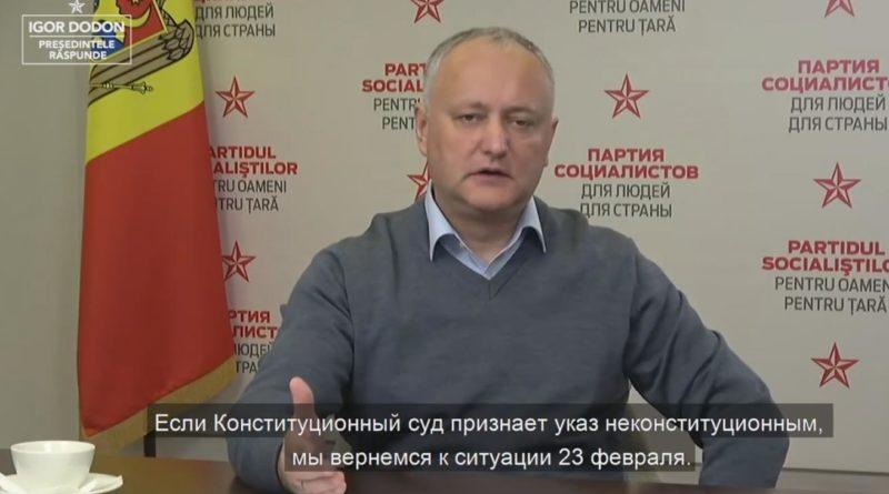 """Игорь Додон: """"Мы не должны голосовать за правительство Игоря Гросу"""" 1 18.04.2021"""