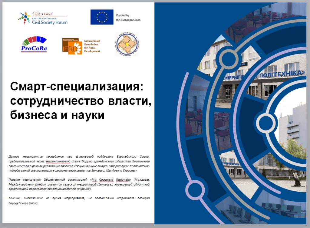 """Promovarea conceptului de """"specializare inteligentă"""" în dezvoltarea regională în Republica Moldova 2 14.04.2021"""