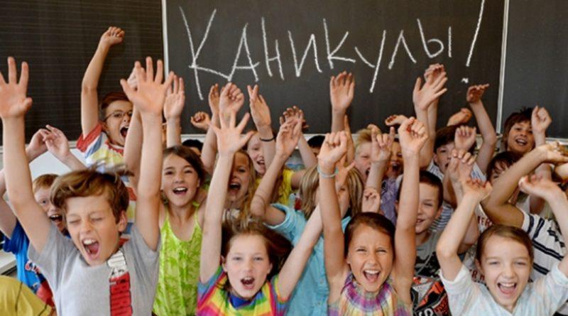 Министерство образования решило продлить весенние каникулы в начальных школах, гимназиях и лицеях на период 9-15 марта 2021 41 17.04.2021
