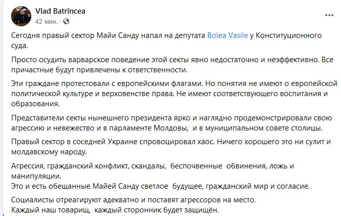 "Влад Батрынча: Сегодня ""Правый сектор"" Майи Санду напал на депутата Василе Боля 3 11.05.2021"