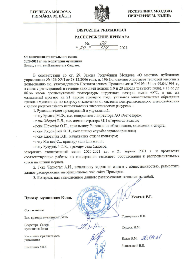С 21 апреля на территории мун. Бэлць завершится отопительный сезон 2020-2021 г.г. 2 11.05.2021