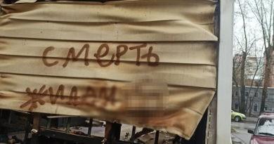 Foto В Москве неизвестные подожгли здание синагоги и нанесли на неё нацистскую свастику 4 21.06.2021