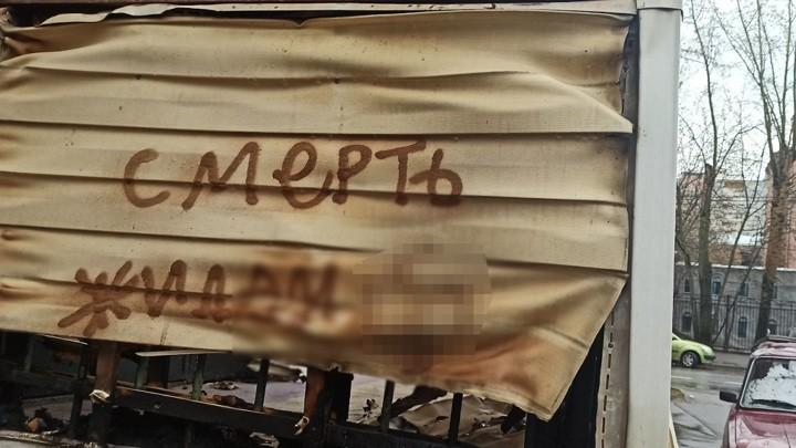 В Москве неизвестные подожгли здание синагоги и нанесли на неё нацистскую свастику 35 12.05.2021