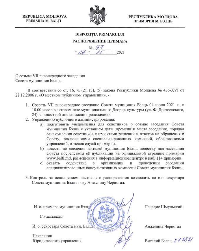 """Foto 4 июня на муниципальном совете новоизбранным """"Почетным гражданам"""" будет выделено по 20 000 леев каждому 2 21.06.2021"""