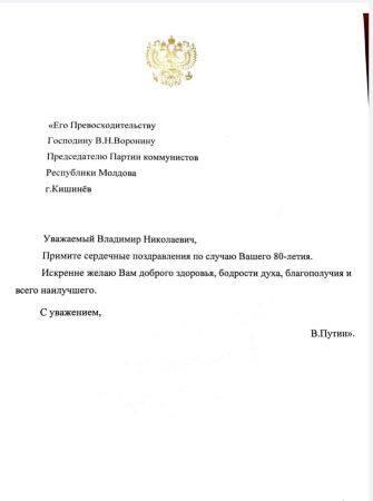 Foto Владимир Путин направил поздравление с днем рождения Владимиру Воронину 2 21.06.2021
