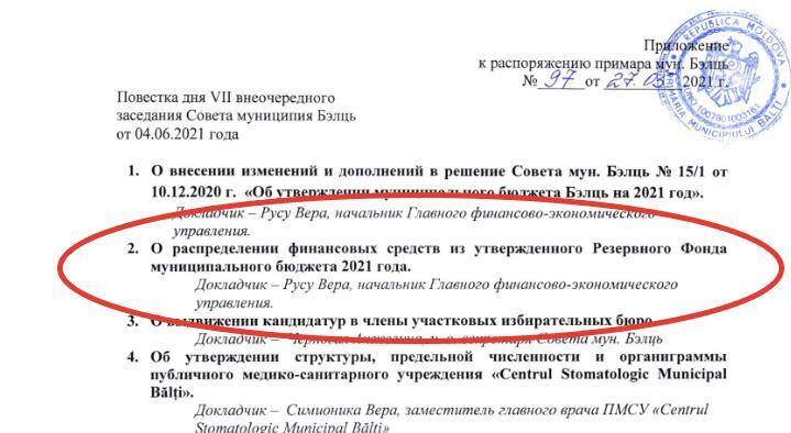 """Foto 4 июня на муниципальном совете новоизбранным """"Почетным гражданам"""" будет выделено по 20 000 леев каждому 3 21.06.2021"""