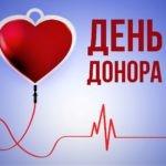 Foto 13 июня в Бэлць состоится День донора крови 5 13.06.2021
