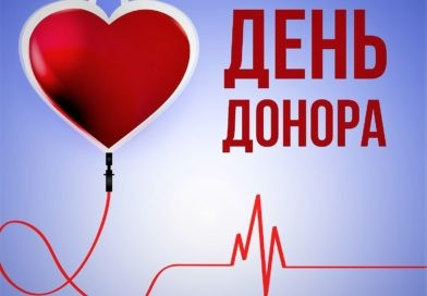 13 июня в Бэлць состоится День донора крови