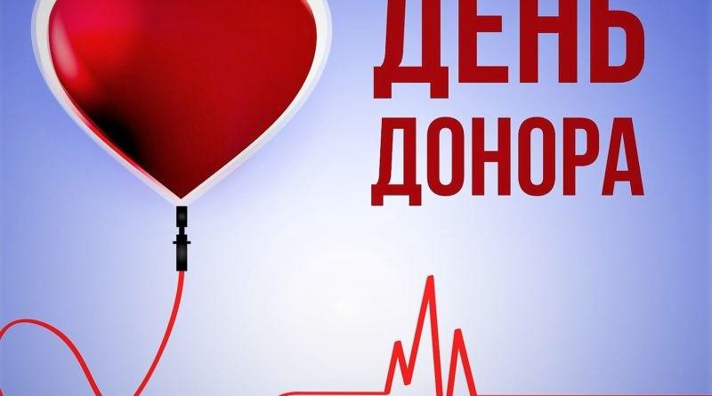 Foto 13 июня в Бэлць состоится День донора крови 1 17.10.2021