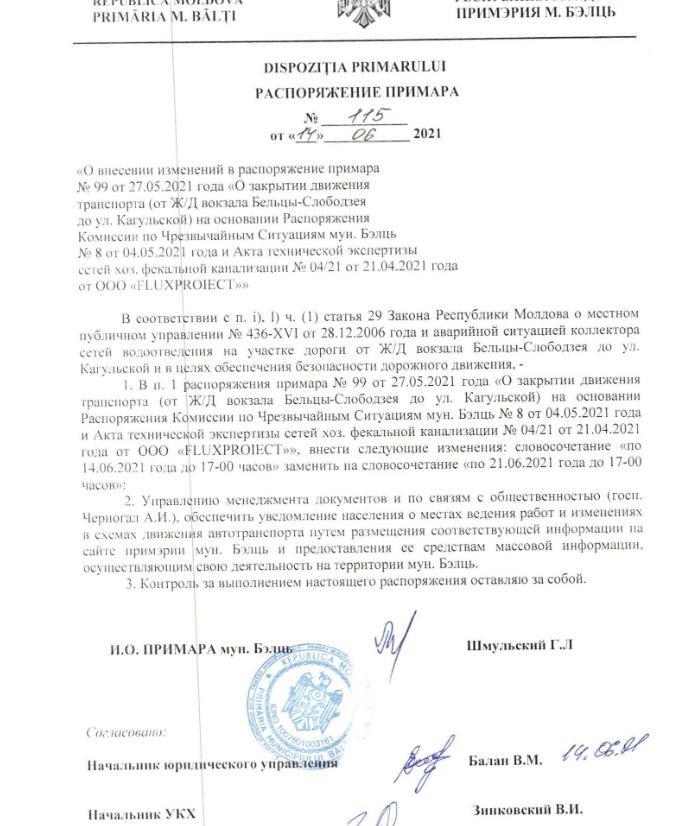 Foto Проблема есть, решения нет: ул. Киевскую в очередной раз перекроют до 21 июня 2 26.10.2021