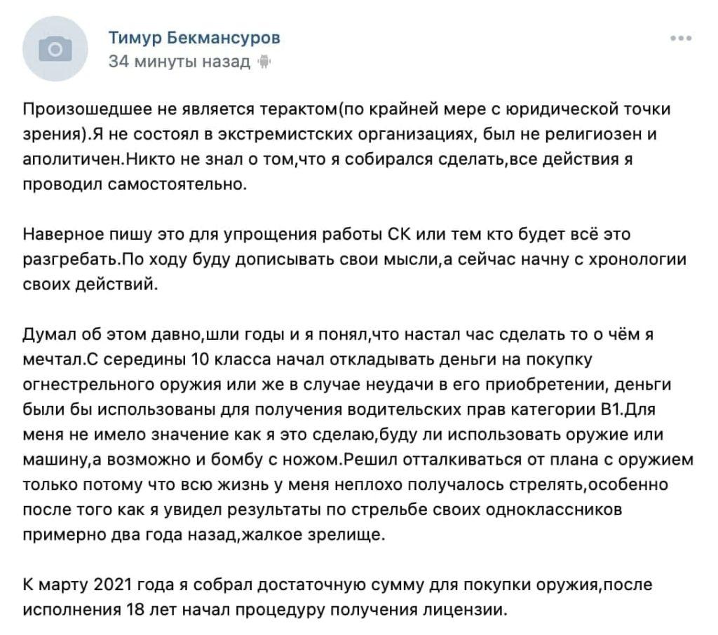 Foto Atacatorul din Perm a fost ucis. Acesta s-a dovedit a fi un student al universității 2 27.10.2021