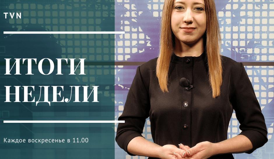 Foto Итоги недели с Дарьей Порохня 1 27.10.2021